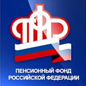 Пенсионные фонды Поронайска