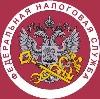 Налоговые инспекции, службы в Поронайске