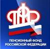 Пенсионные фонды в Поронайске